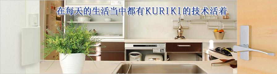 在每天的生活当中都有KURIKI的技术活着